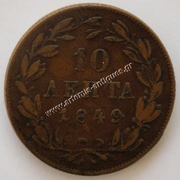 10 Lepta 1849