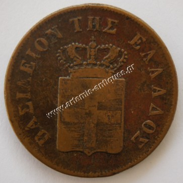 10 Lepta 1848