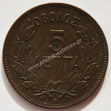 5 Lepta 1878