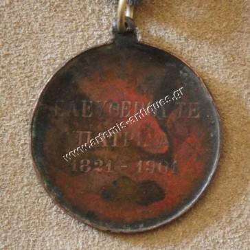 Θεόδωρος Κολοκοτρώνης 1821-1901