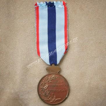 Royal Greek Gendarmerie Meritorious Service Medal