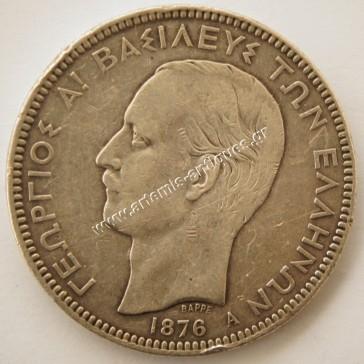 5 Drachmas 1876