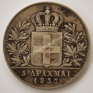 5 Δραχμές 1833