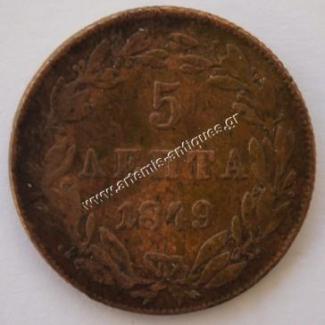 5 Lepta 1849
