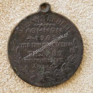 Διεθνής Έκθεσις Αθηνών 1903