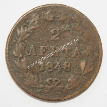 2 Lepta 1848