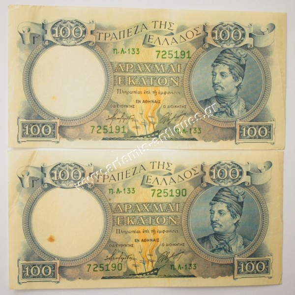2 x 100 Drachmas 1944
