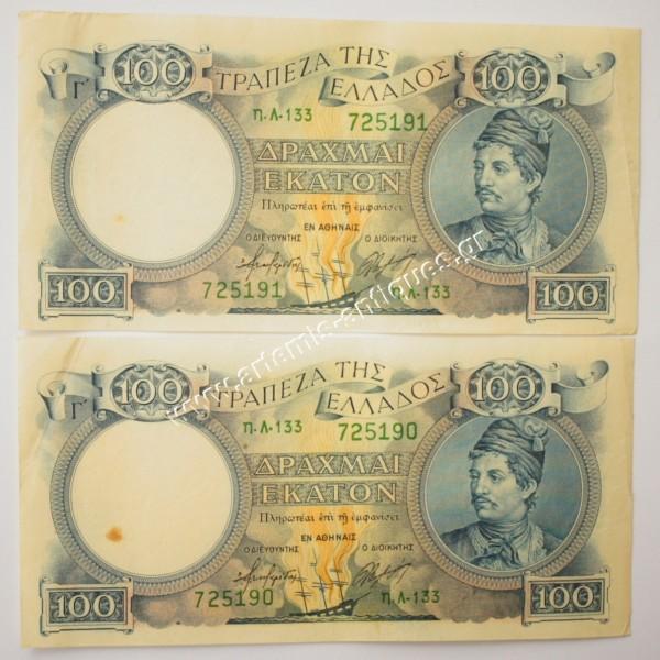2 χ 100 Δραχμές 1944
