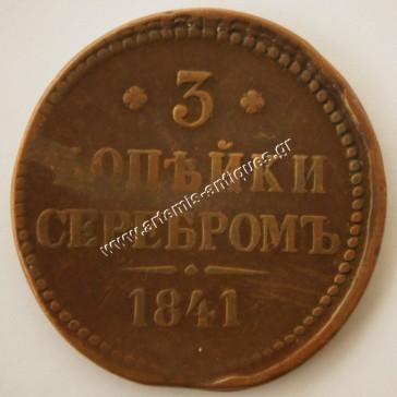 3 Kopecks 1841 Ρωσία