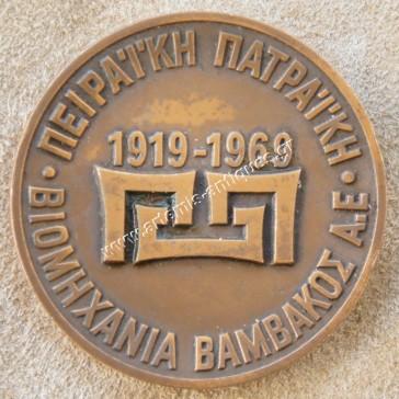 Piraiki Patraiki 1919-1969