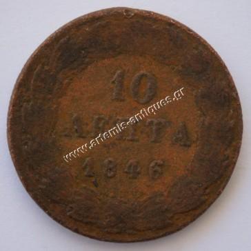 10 Λεπτά 1846