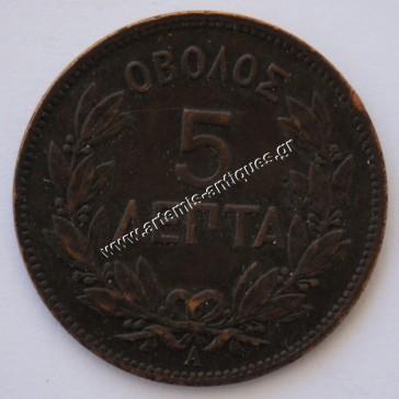 5 Λεπτά 1882