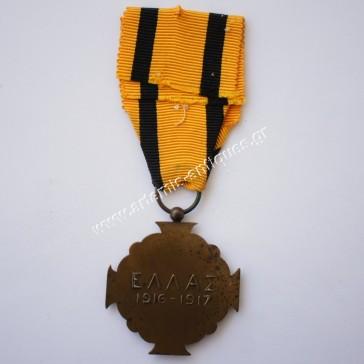 Μετάλλιο Στρατιωτικής Αξίας 1916-1917