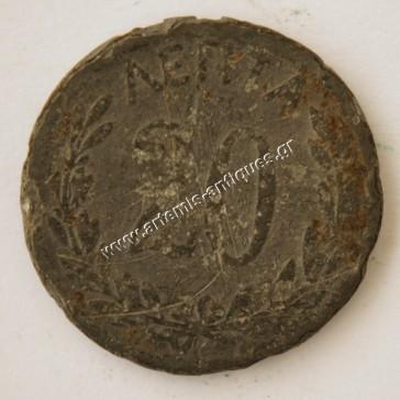 20 Lepta 1895 Counterfeit