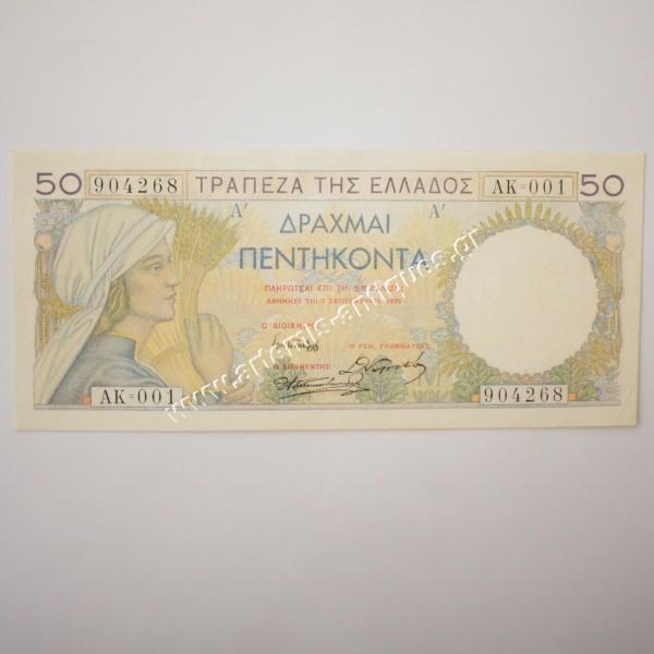 50 Δραχμές 1935