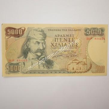 5000 Δραχμές 1984 Πλαστό