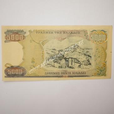 5000 Drachmas 1984 Counterfeit