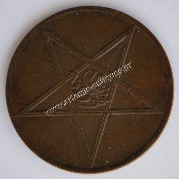 10 Mazunas 1340 / 1922 Μαρόκο