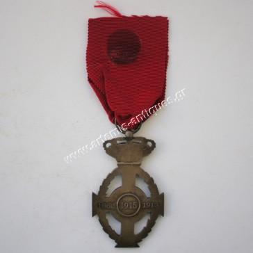 Αργυρός Ιππότης Τάγματος του Γεωργίου