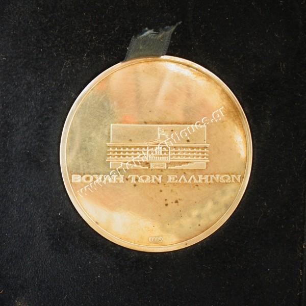ΒΟΥΛΗ ΤΩΝ ΕΛΛΗΝΩΝ Μετάλλιο