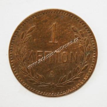 1 Λεπτό 1901 Κρητική Πολιτεία