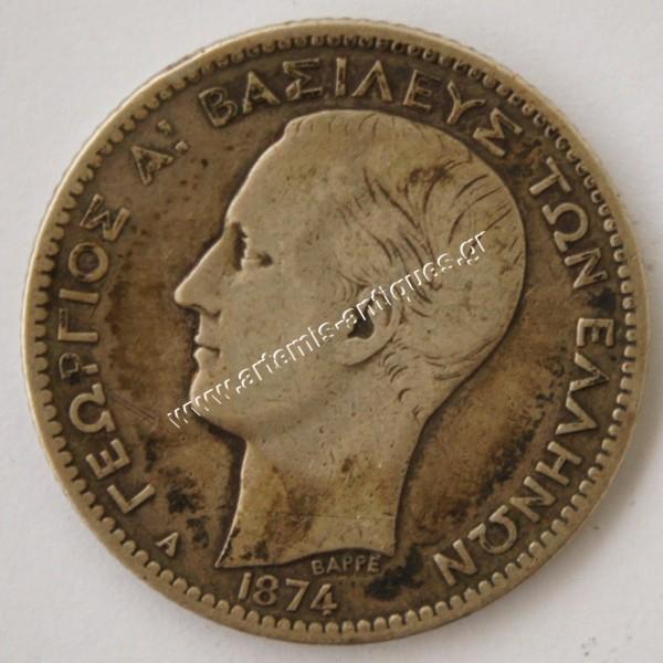 1 Δραχμή 1874