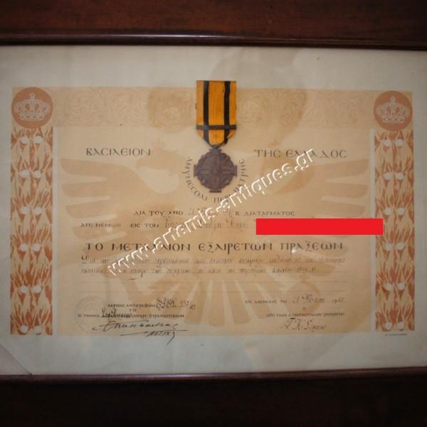 Μετάλλιο Εξαίρετων Πράξεων και η Απονομή του