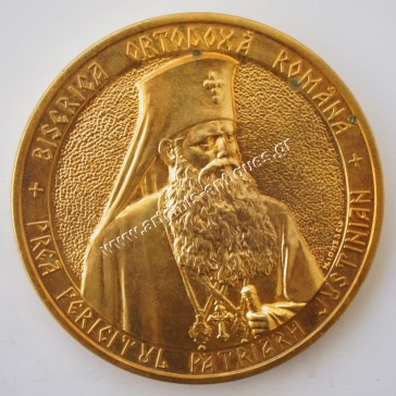 Patriarch Justinian of Romania