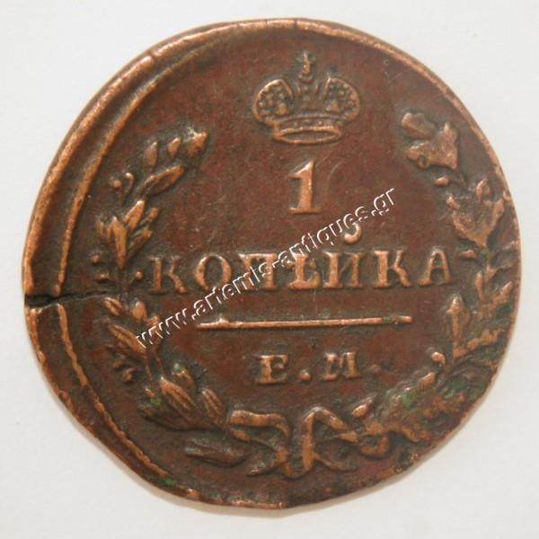 1 Kopeck 1830 Russia