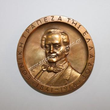 Εθνική Τράπεζα της Ελλάδος 1841 - 1966, Μπρούτζινο Αναμνηστικό Μετάλλιο