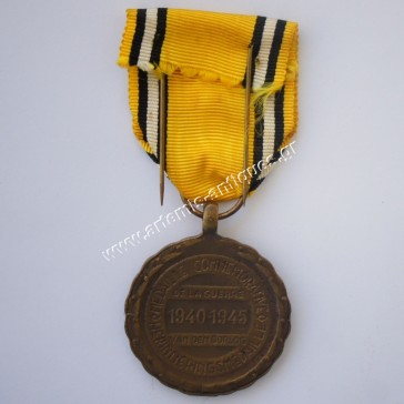 Commemorative Medal of The War 1940-1945 Belgium