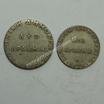 1 Drachma and 2 Drachmas 1926 Spoiled