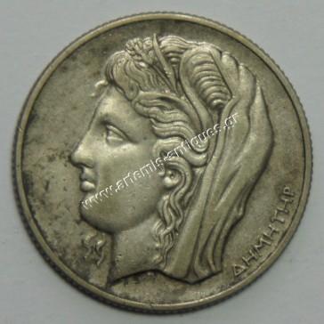 10 Drachmas 1930