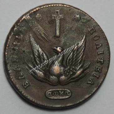 20 Λεπτά 1831