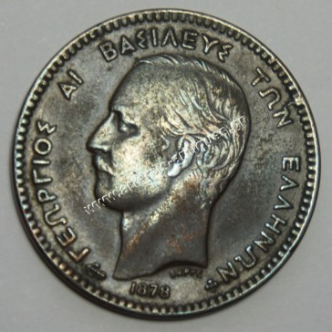 10 Λεπτά 1878 ΔΙΩΒΟΛΟΝ