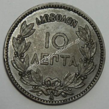 10 Lepta 1882 DIOVOLON