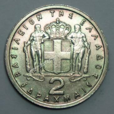 2 Drachmas 1962