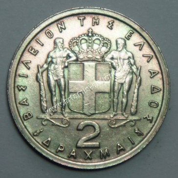 2 Δραχμές 1962