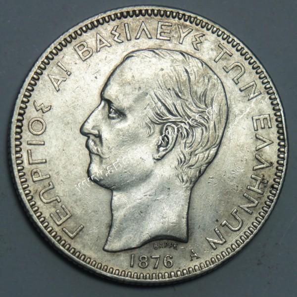 5 Δραχμές 1876