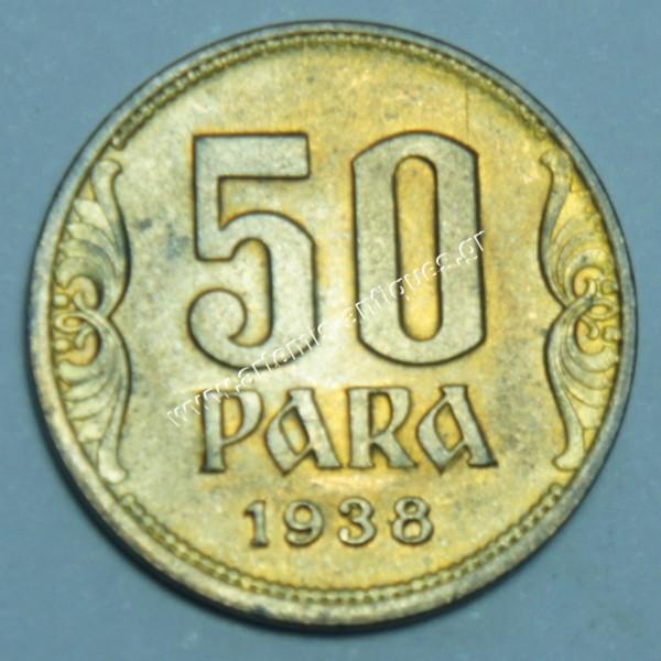 50 Παρά 1938 Γιουγκοσλαβία
