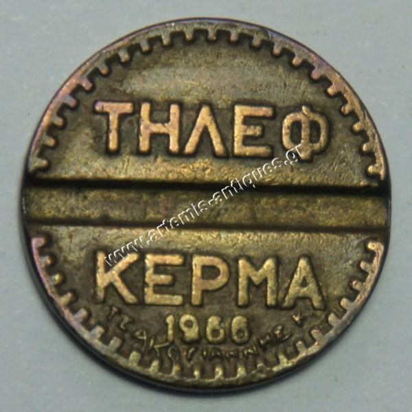 Greek Telephon Token 1966 Tsakogiannis