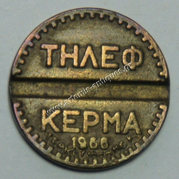 Τηλεφωνικό Κέρμα 1966 Τσακογιάννης