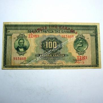 100 Drachmas 1927