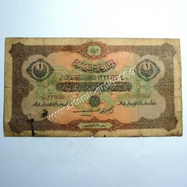 1 Livre 1332/1916-17  Οθωμανική Αυτοκρατορία