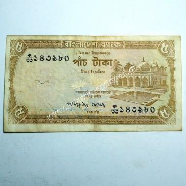 5 Taka 1977 Bangladesh