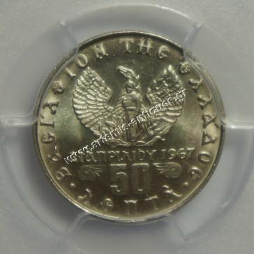 50 Lepta 1973