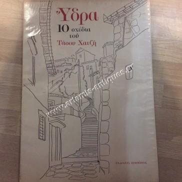 Hydra 10 Sketches of Tasos Hatzis