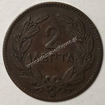 2 Λεπτά 1869