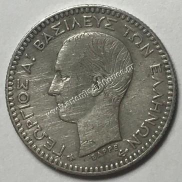 50 Lepta 1874