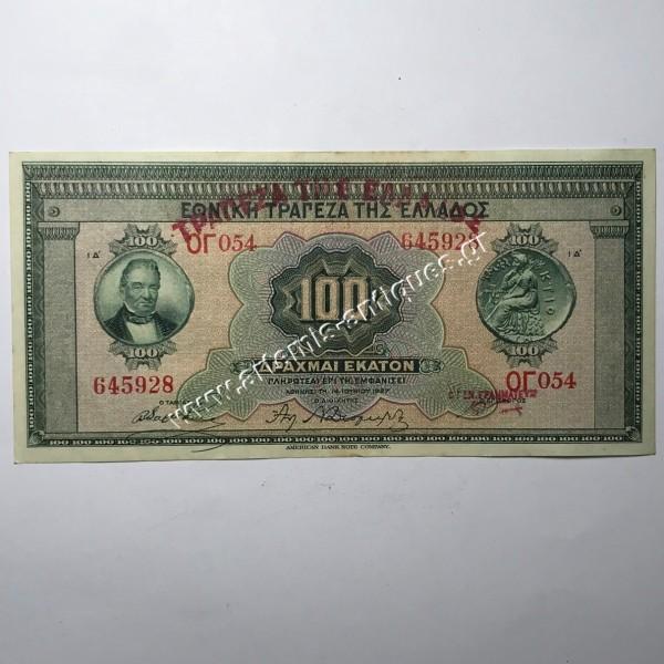 100 Δραχμές 1927